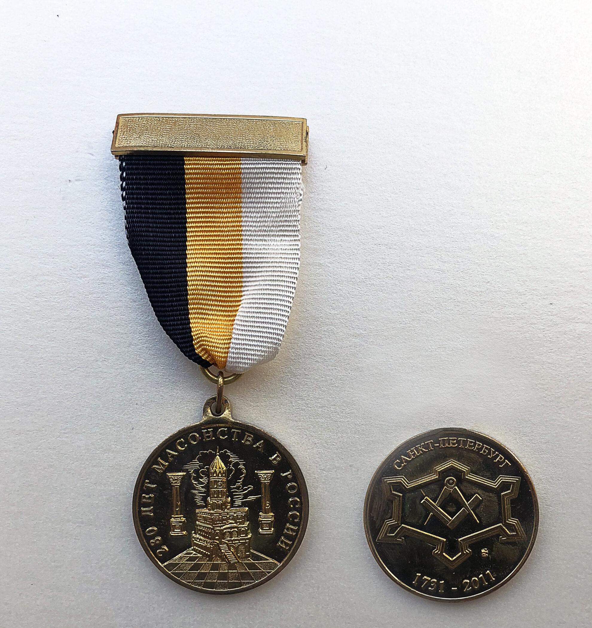 Медаль 280 лет масонства в России