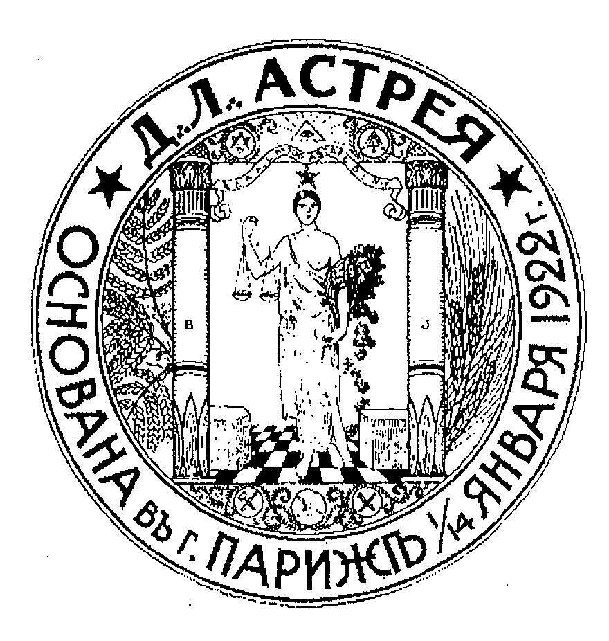 """Достопочтенная Ложа """"Астрея"""" № 1"""