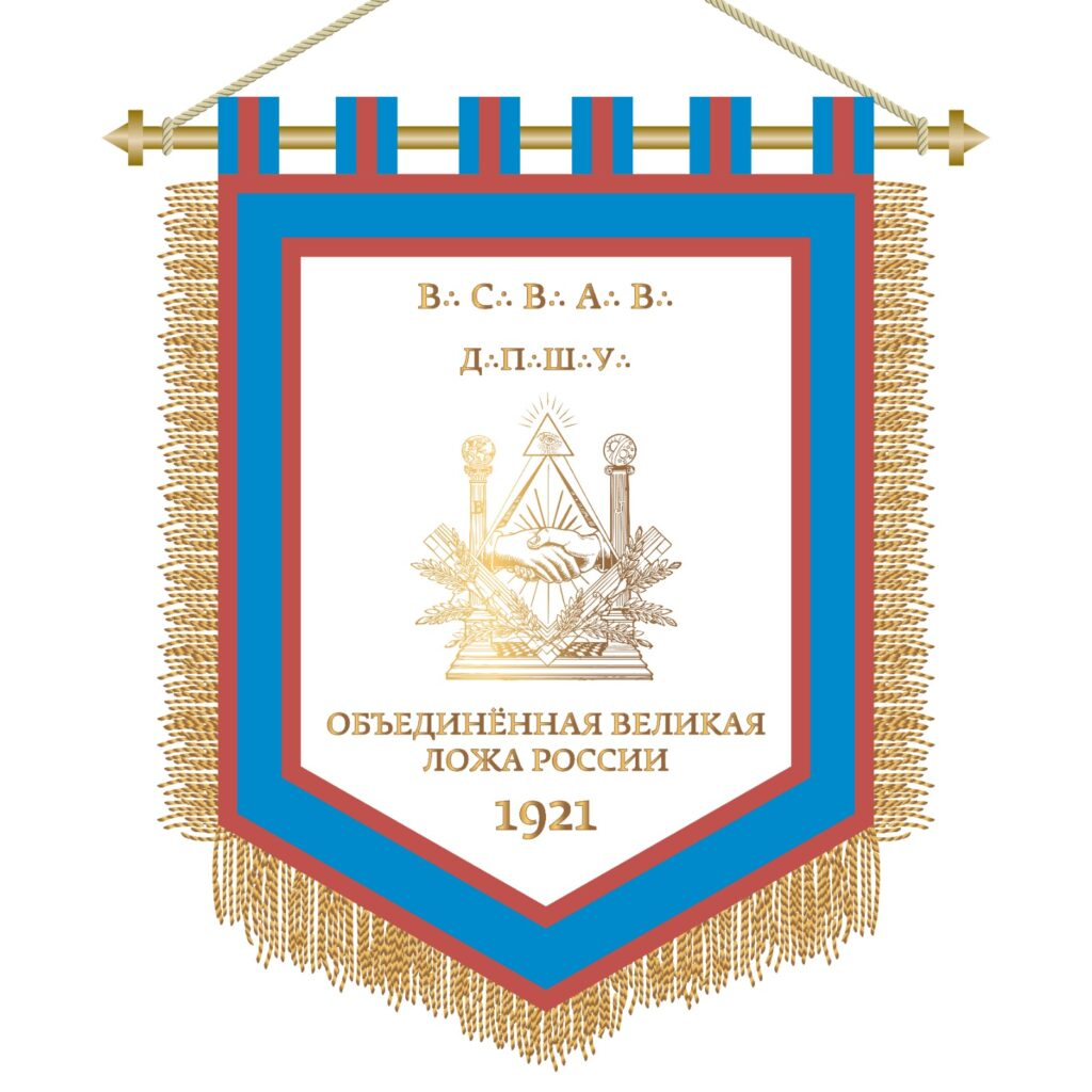 Штандарт ОВЛР 1921