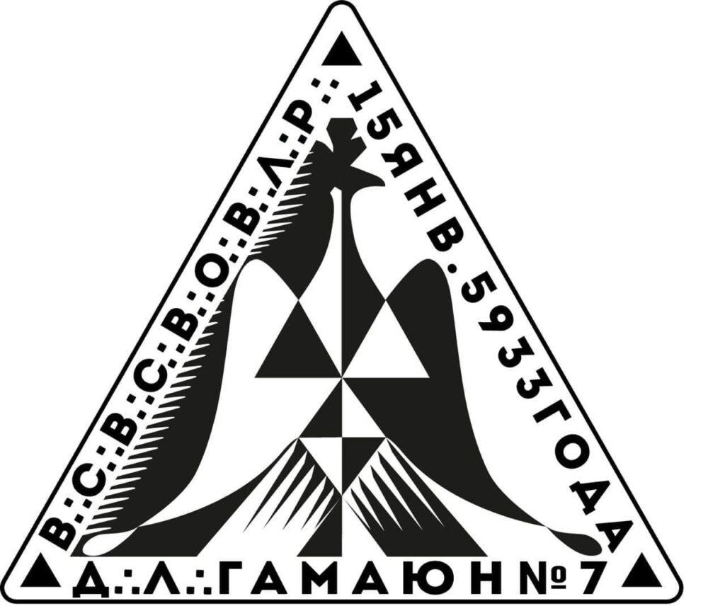 Печать Достопочтенной Ложи Гамаюн 7