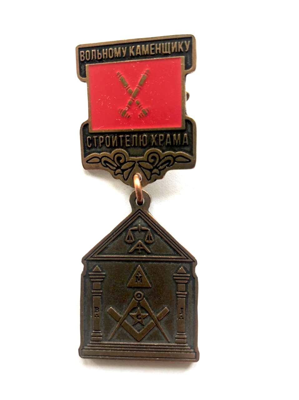 Медаль «Строителю Храма»