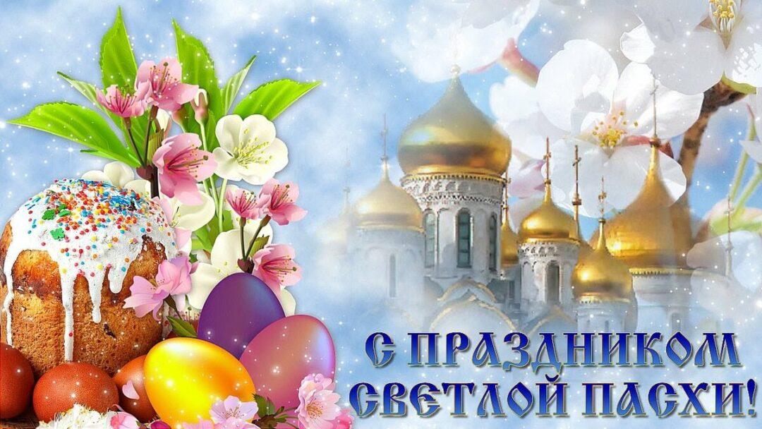 Поздравление Великого Мастера со Светлым Праздником