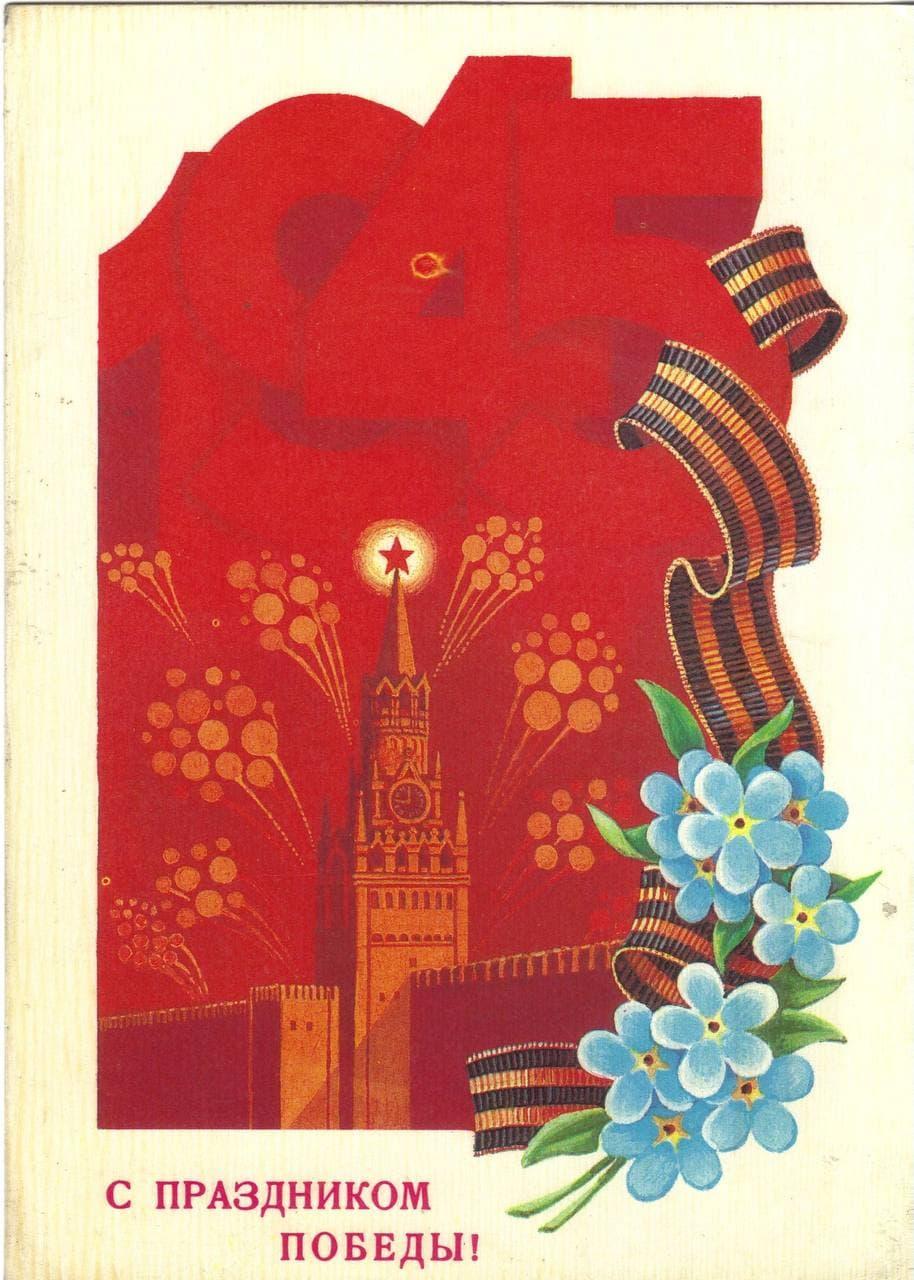 открытка поздравление с 9м мая